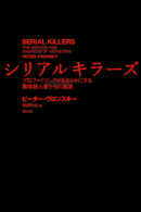 Serial Killers Japanese Edition
